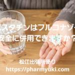 シンバスタチンはフルコナゾールと安全に併用できますか?
