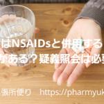 クラビットはNSAIDsと併用すると痙攣リスクがある?疑義照会は必要?